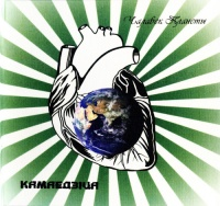 Kamaedzitca - Man of the Planet digibookCD