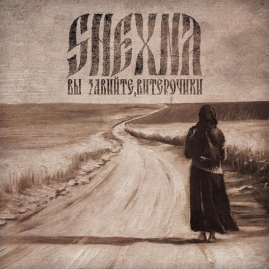 Shexna - Let the winds blow�